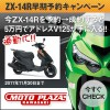 NEW ZX-14R 早期予約キャンペーン 第1弾【+1でお得】